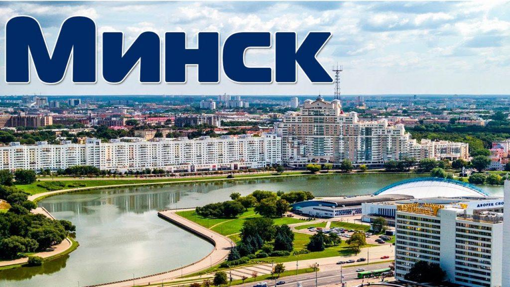 Эвакуатор Минск